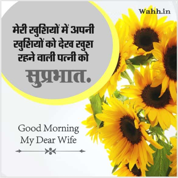 Good Morning Images With Wishes  for Wife