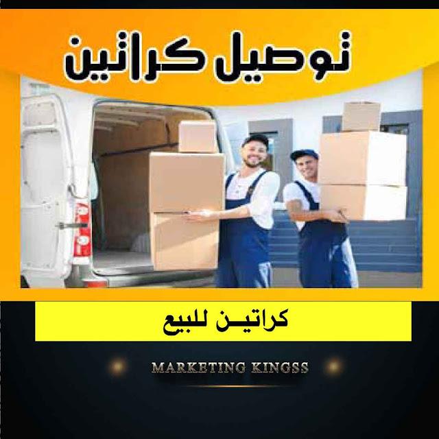 كراتين للبيع 97151677 -كراتين فارغة للبيع-كراتين نقل عفش- شركة كراتين للبيع | ملوك التسويق للدعاية والاعلان