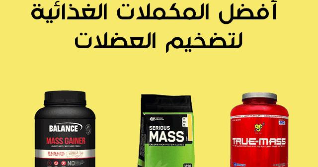 رياضة كمال الأجسام ولفتنس Blogspot Com افضل بروتين لتضخيم العضلات بدون دهون و اضرار