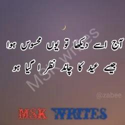Eid Poetry In Urdu With Images