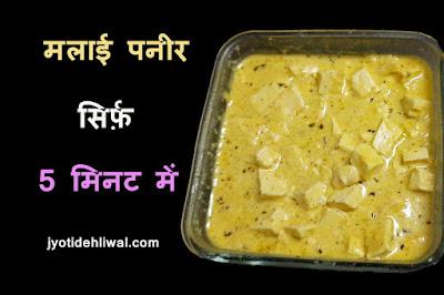 मलाई पनीर सिर्फ़ पांच मिनट में! (Malai paneer in five minutes!)