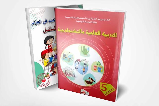 كتاب التربية العلمية و التكنولوجية الطبعة الجديدة السنة الخامسة إبتدائي الجيل الثاني