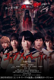 Nonton Film Online Corpse Party (2015)