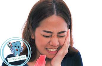 علاج حساسية الاسنان - علاج حساسية الاسنان-علاج حساسية الاسنان بعد التبييض-علاج حساسية الاسنان بعد التلبيس-تجربتي مع حساسية الاسنان-كيف نعالج حساسية الاسنان-علاج حساسية الاسنان بعد الحشو-حساسية الاسنان المفاجئ- اسباب حساسية الاسنان - سبب حساسية الاسنان- تحسس الاسنان-القضاء علي حساسية الاسنان-التخلص من حساسية الاسنان