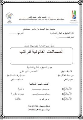 مذكرة ماستر: الضمانات القانونية للراتب PDF