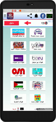 live tv links for android