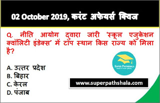 Daily Current Affairs Quiz 02 October 2019 in Hindi