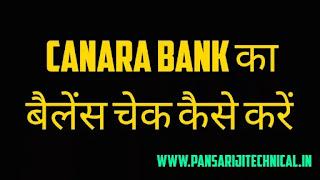 Canara Bank का बैलेंस चेक कैसे करें