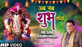Ab Sab Shubh Hoga lyrics