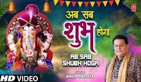 अब सब शुभ होगा Ab Sab Shubh Hoga Lyrics - Anup Jalota
