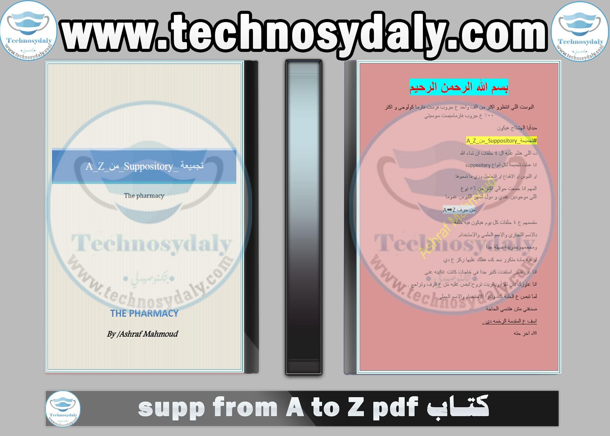 كتاب suppositories from A to Z pdf