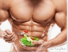 نظام غذائي للتخسيس وبناء العضلات