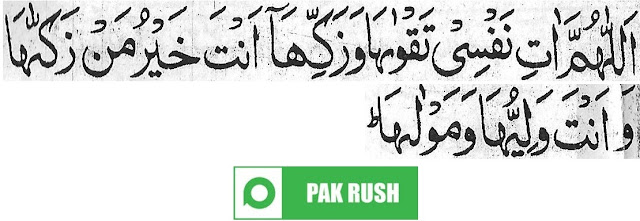Dua to become pious and purify soul