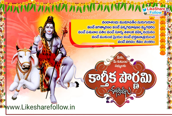 Karthika-pournami-quotes-messages-wallpapers-wishes-in-Telugu-images