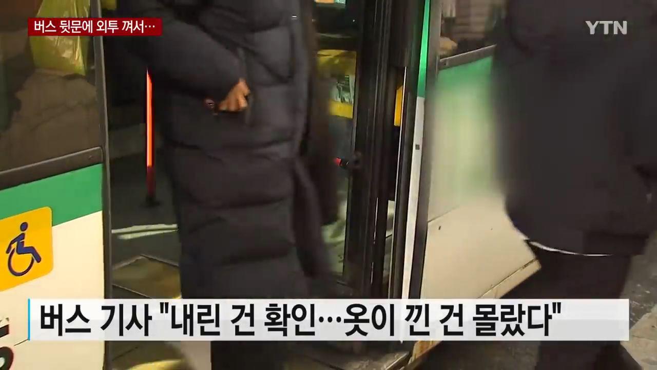 [유머] 버스 뒷문 사고 CCTV 장면 -  와이드섬