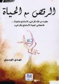 الرقص مع الحياة pdf