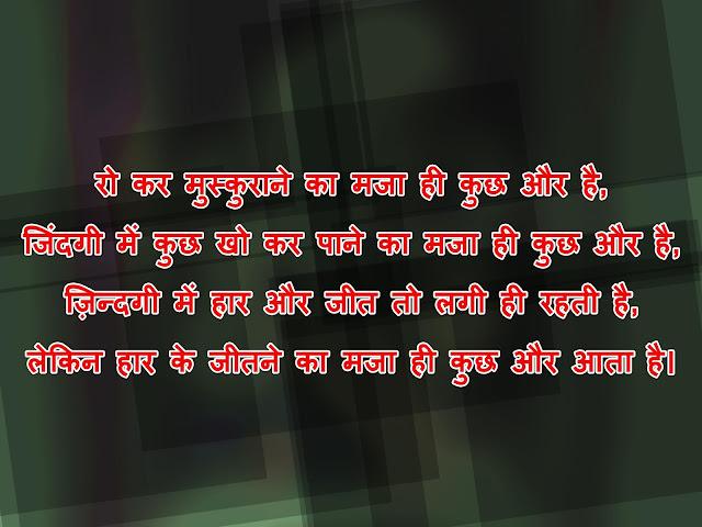motivational hindi images download
