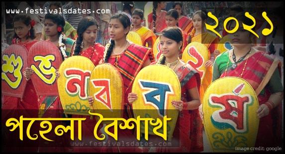 2021 Pohela Boishakh Date & TIme, 2021 Noboborsho Date