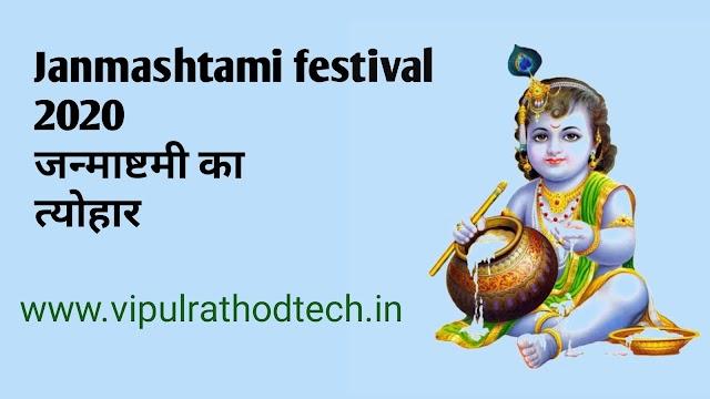 Janmashtami festival 2020 | जन्माष्टमी का त्योहार