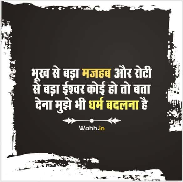 Bhukh Shayari  Images