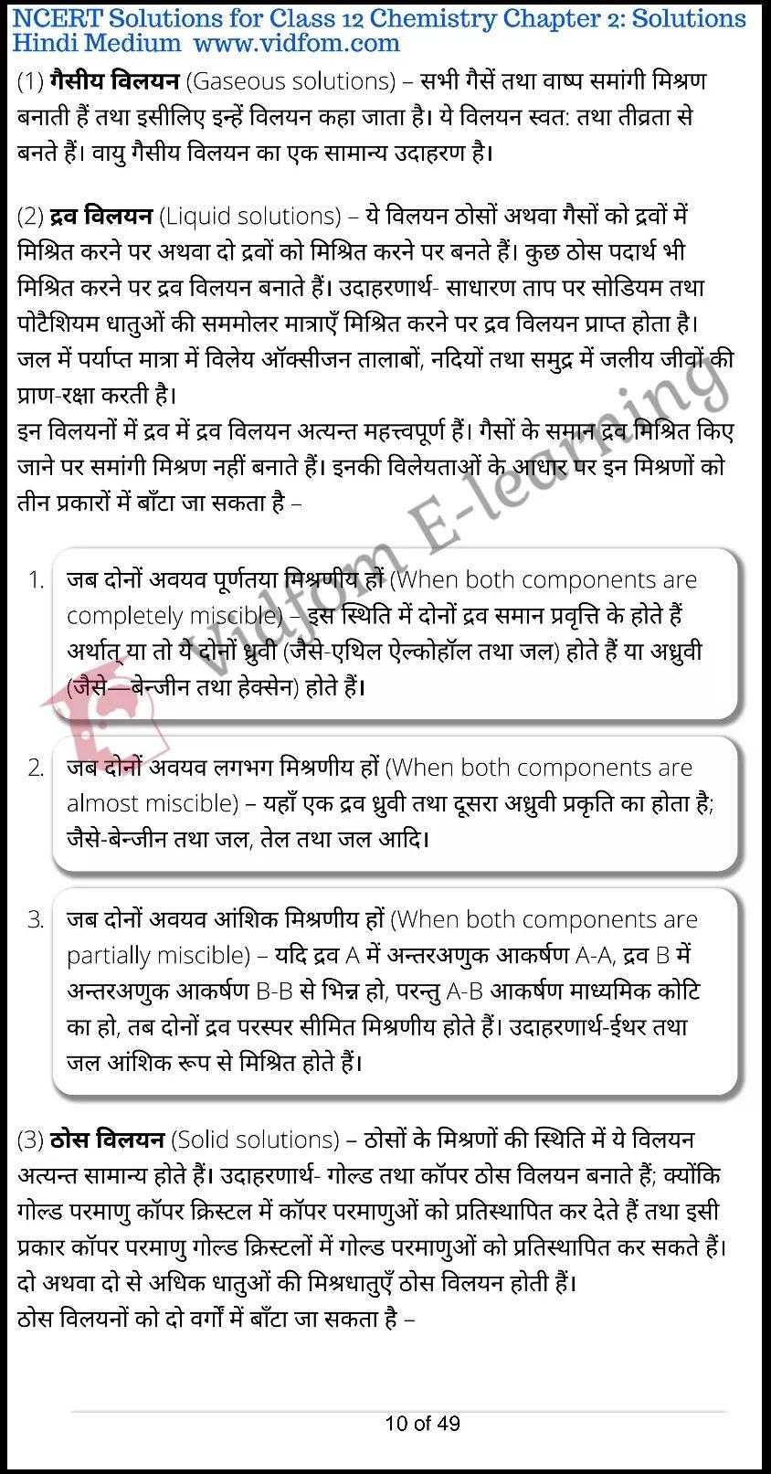 class 12 chemistry chapter 2 light hindi medium 10