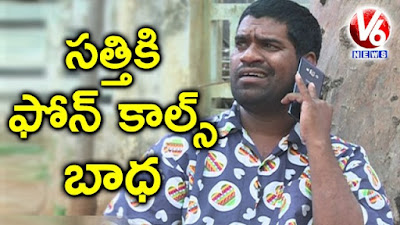 V6 News Bithiri Sathi On Phone Call Harassment on April 18th 2017 with savitri a funny video