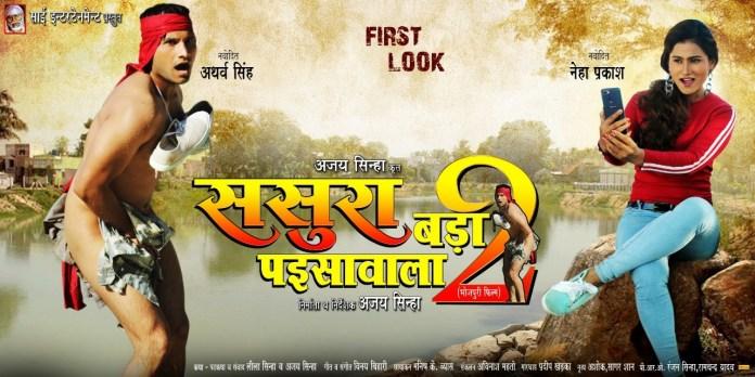 Sasura Bada Paisa Wala 2 Poster wikipedia, HD Photos wiki, Sasura Bada Paisa Wala 2 Bhojpuri Movie Star casts, News, Wallpapers, Full HD Video Songs, Trailer Videos, Promos