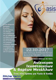Κυριακή 22 Οκτωβρίου 2017 ομιλία με θέμα ''Ανάλυση μαλλιών - Ελλείψεις ιχνοστοιχείων και επιβάρυνση από βαρέα μέταλλα''
