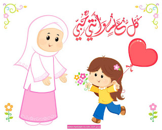بوستات تهنئة عيد الام 2018 كروت معايدة لعيد الام...3 wish_fine_every_year