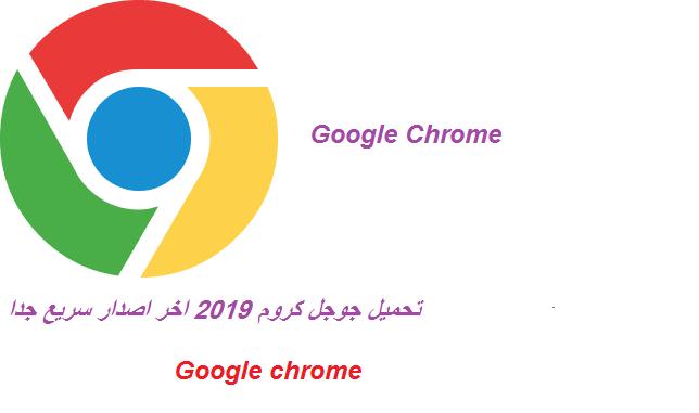 تحميل جوجل كروم 2019 اخر اصدار سريع مجانا Google Chrome