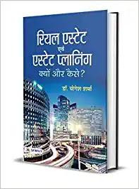real estate evam estate planning hindi by yogesh sharma,business books in hindi, finance books in hindi, investment in hindi, money management books in hindi