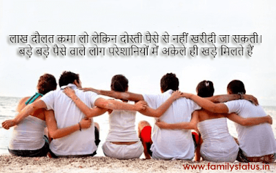 Friendship Attitude Status Yaari, Dosti, Friend Shayari In Hindi 2020