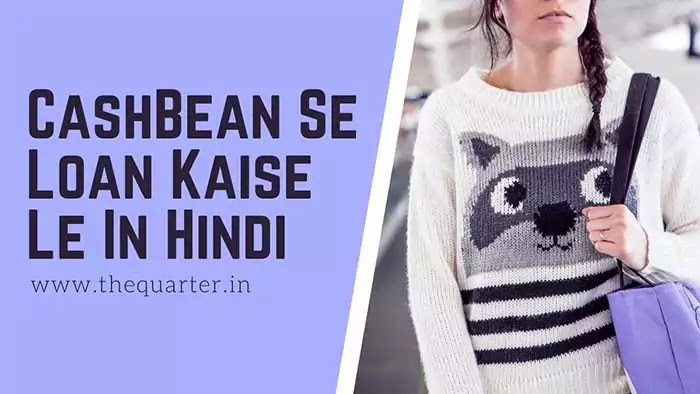 CashBean Loan App,CashBean Se Loan Kaise Le In Hindi, CashBean Loan Online Personal Loan App