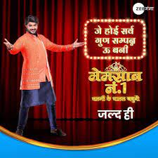 Zee Ganga Memsaab No.1 wiki, Full Contestants List, Promos, Start Date, Timings, BARC/TRP Rating, Bhojpuri Tv Show Memsaab No.1 on Zee Ganga wiki Plot, Cast,Promo, Title Song, Timing, Start Date, Timings & Promo Details