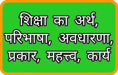 hiksha-arth-paribhaasha-mahattv