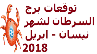 توقعات برج السرطان لشهر نيسان - ابريل 2018