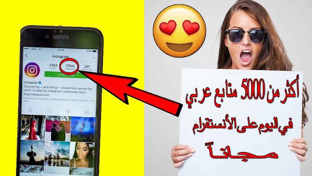أكتر من 5000 متابع على انستقرام عرب حقيقين ومتفاعلين دون حظر حسابك
