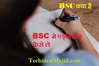 BSC क्या है ? बी.एस.सी (BSC) मे एड्मिशन कैसे ले