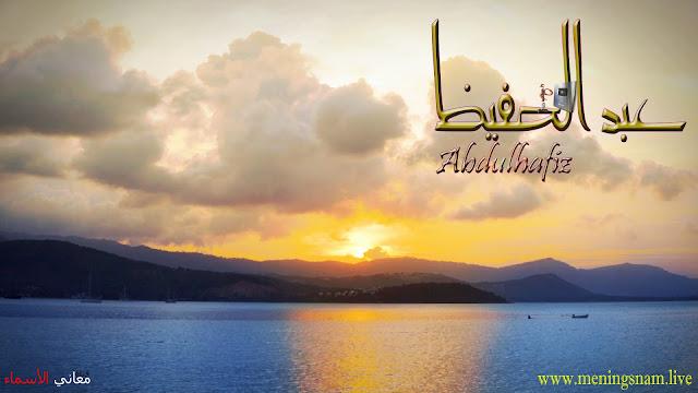 معنى اسم عبد الحفيظ وصفات حامل هذا الإسم  Abdulhafiz