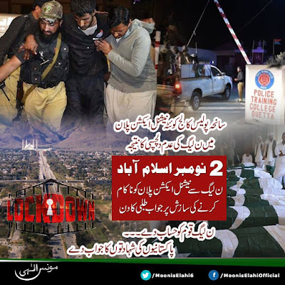 Quetta attack-Moonis Elahi