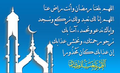 دعاء اللهم بلغنا رمضان وانت راض عنا 8