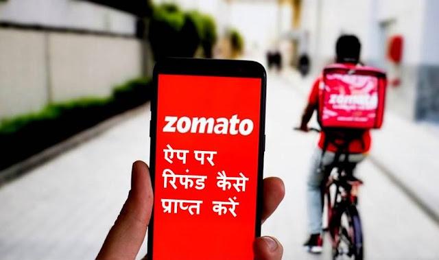 Zomato पर Refund कैसे प्राप्त करें, zomato food ordering app par refund kaise prapt karen