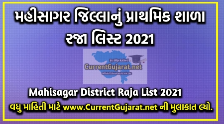 Mahisagar Raja List 2021 | Download Mahisagar District Primary School Raja List 2021-22