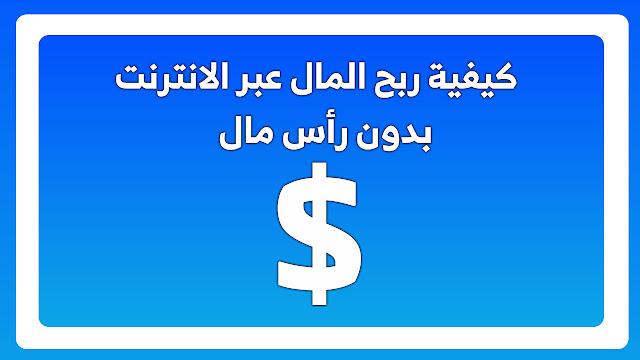 كيفية ربح المال عبر الانترنت