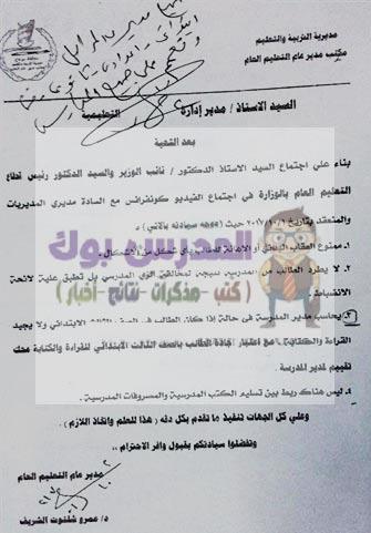 أمر إداري : عقاب المعلم أو مدير المدرسة في حال مخالفتهم لهذه التعليمات الجديدة