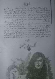 Ik diya rehne diya by Nighat Seema Episode 1 to 3 Online Reading