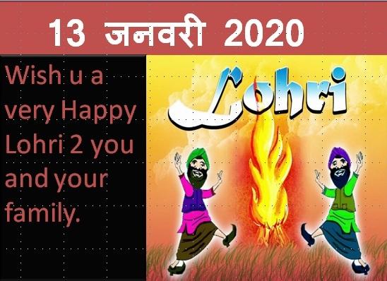 Happy Lohri 2020 Image