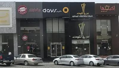 مطعم دايز - Days الظهران | المنيو ورقم الهاتف والعنوان