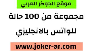 مجموعة فريدة من 100 حالة Whatsapp بالانجليزي 2021 - الجوكر العربي