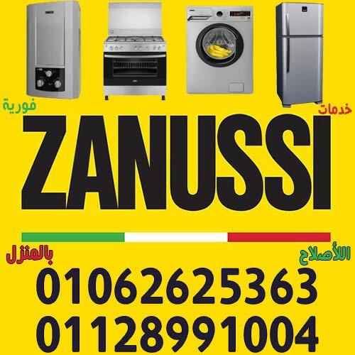 توكيل صيانة زانوسي بالاسكندرية فقط اتصل بنا علي موبايل / 01062625363 - 01128991004